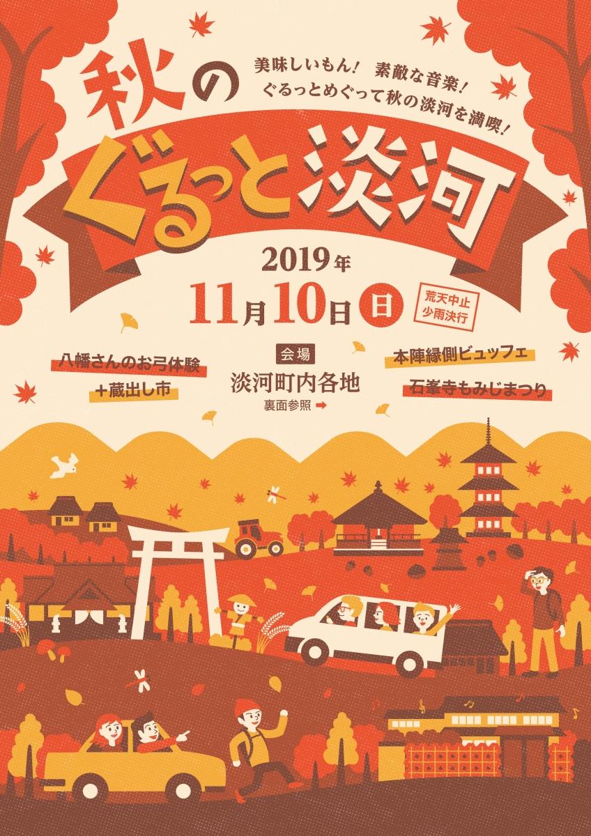 【11月10日】美味しいもん!音楽!町内全体が会場に!『秋のぐるっと淡河2019』開催!