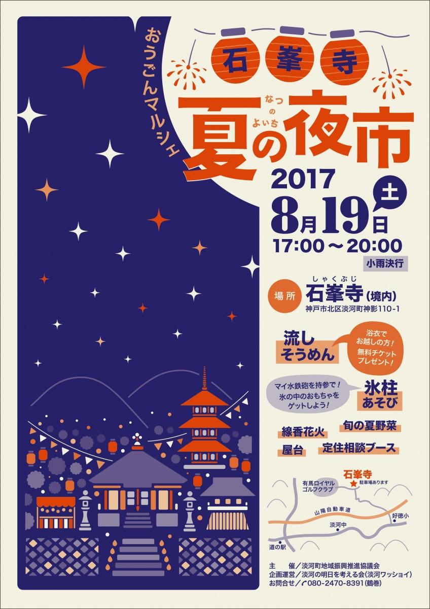 今年も石峯寺に夏の夜市がたちます!