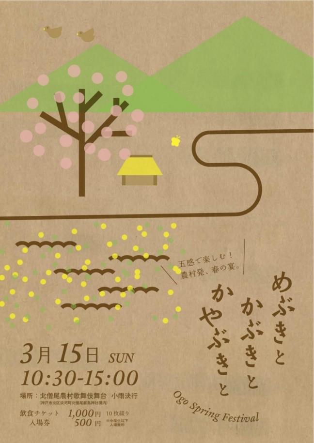 めぶきと かぶきと かやぶきと-Ogo Spring Festival-