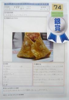 おにぎり銀賞2