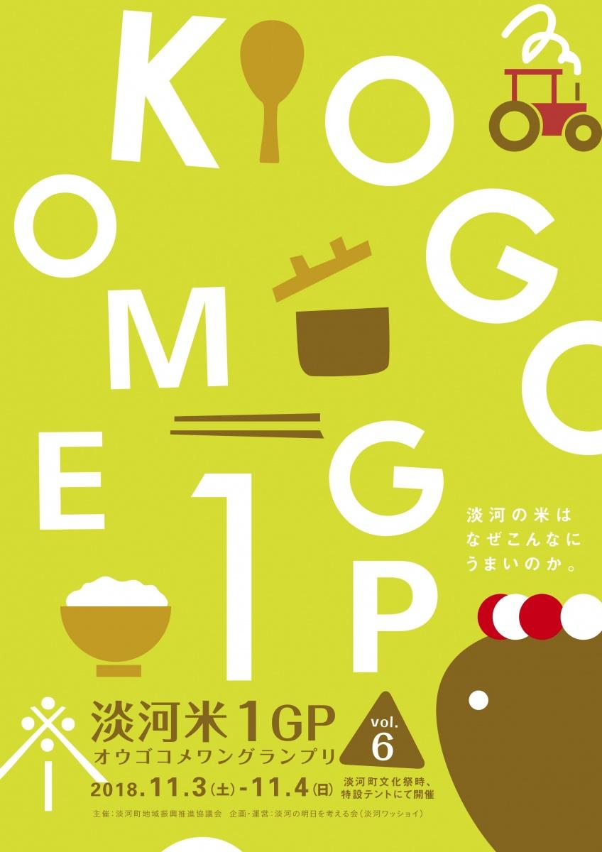 淡河米-1GP vol.6 応募要項