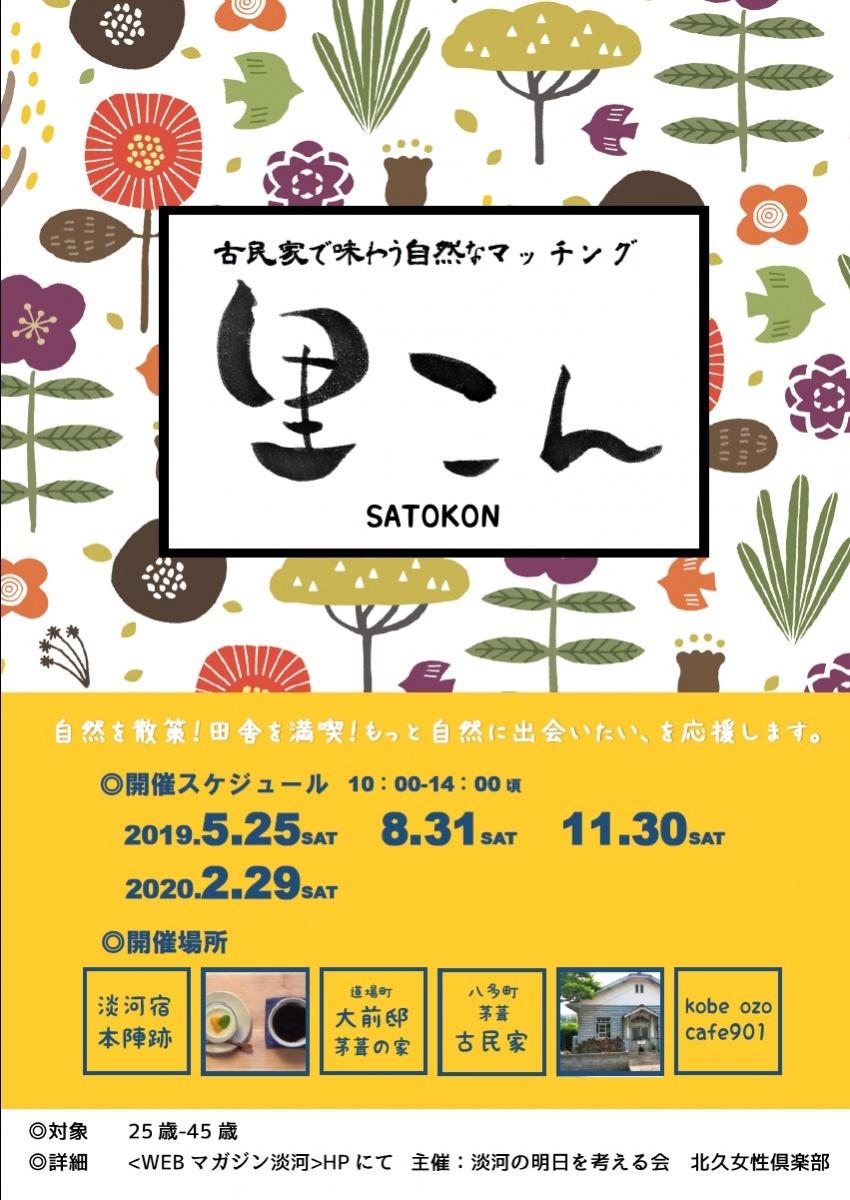【里コン情報】2019年11月30日(土)開催@淡河宿本陣