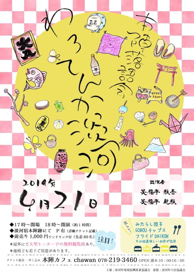 2019/4/21「本陣落語会わろてんか淡河」を行います!