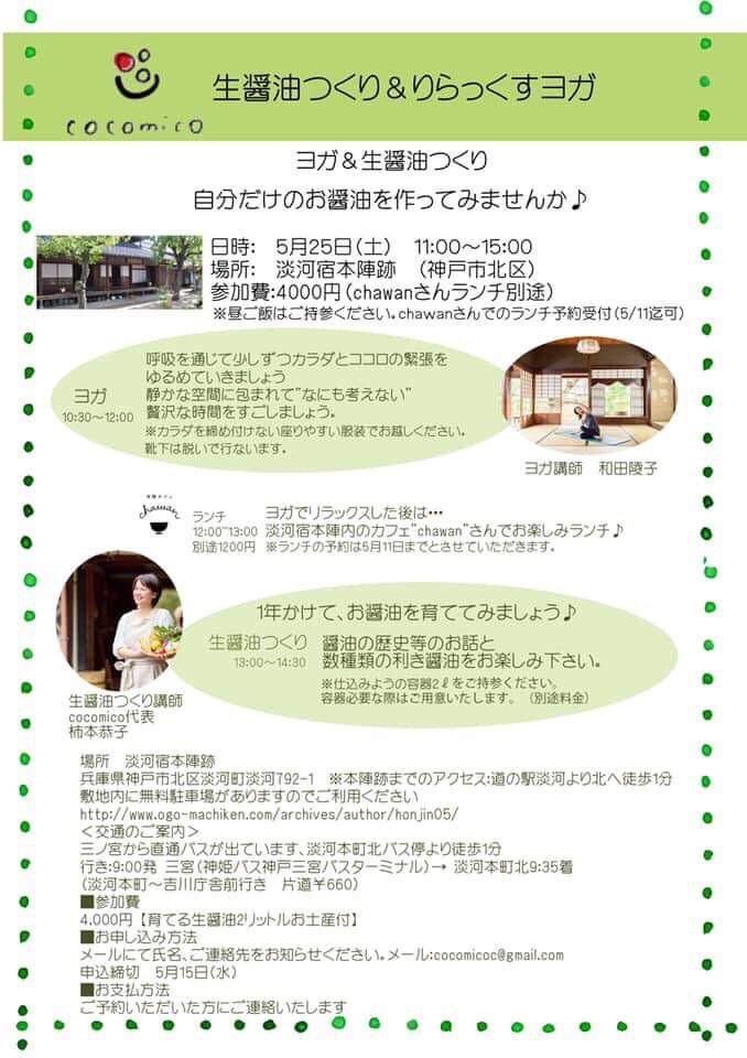 本陣で生醤油つくり&りらっくすヨガ♪♪2019年5月25日(土)開催!