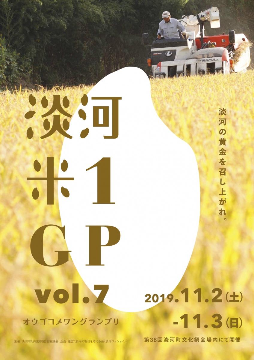 淡河米-1GP vol.7 応募要項