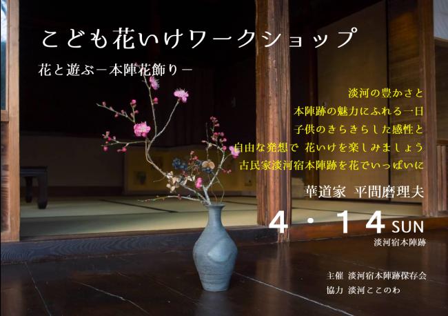 4月14日(日)in 淡河宿本陣跡「こども花いけワークショップ」♬