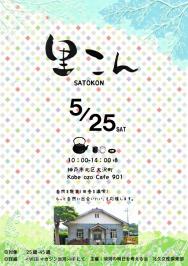 【最終】2019.5.25