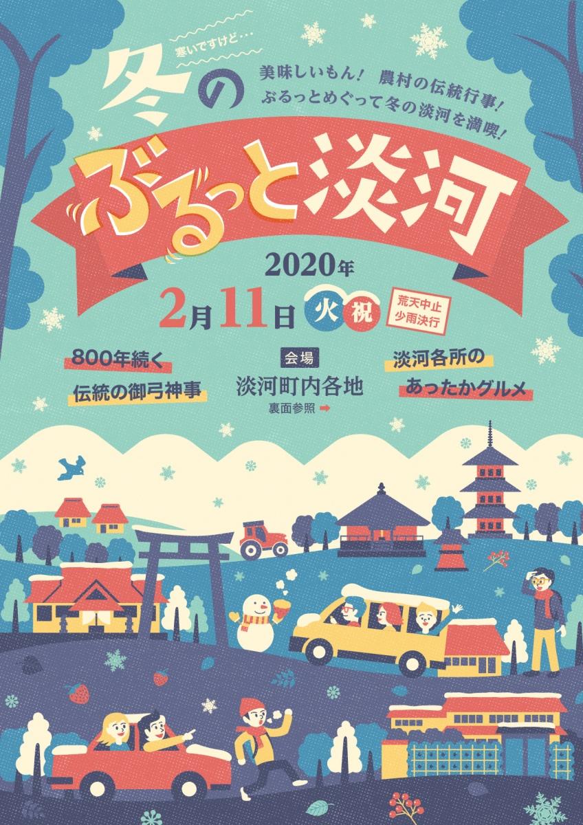 【2月11日】農村の伝統行事!ホカホカの旨いもん!冬のぶるっと淡河2020開催!