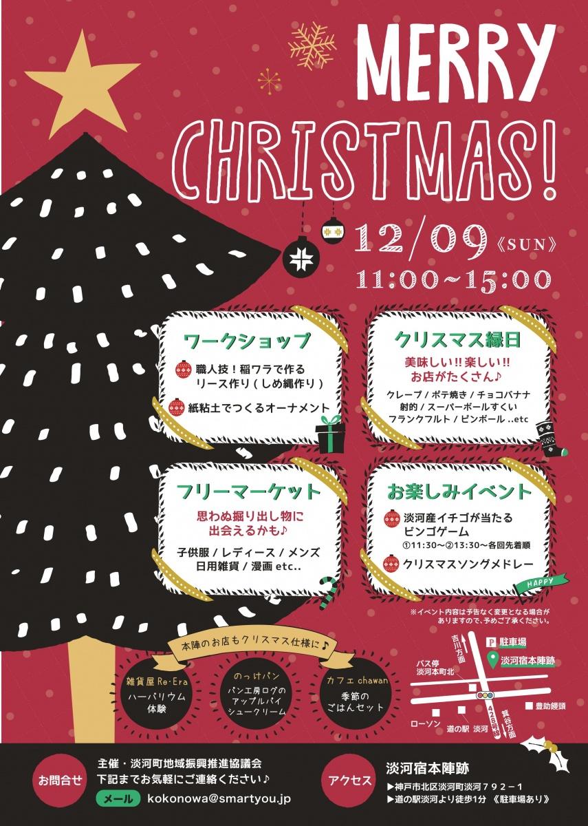 12月9日(日)クリスマスイベント in 淡河宿本陣☆