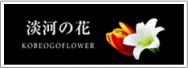 ogo-flower